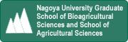 名古屋大学大学院生命農学研究科・農学部