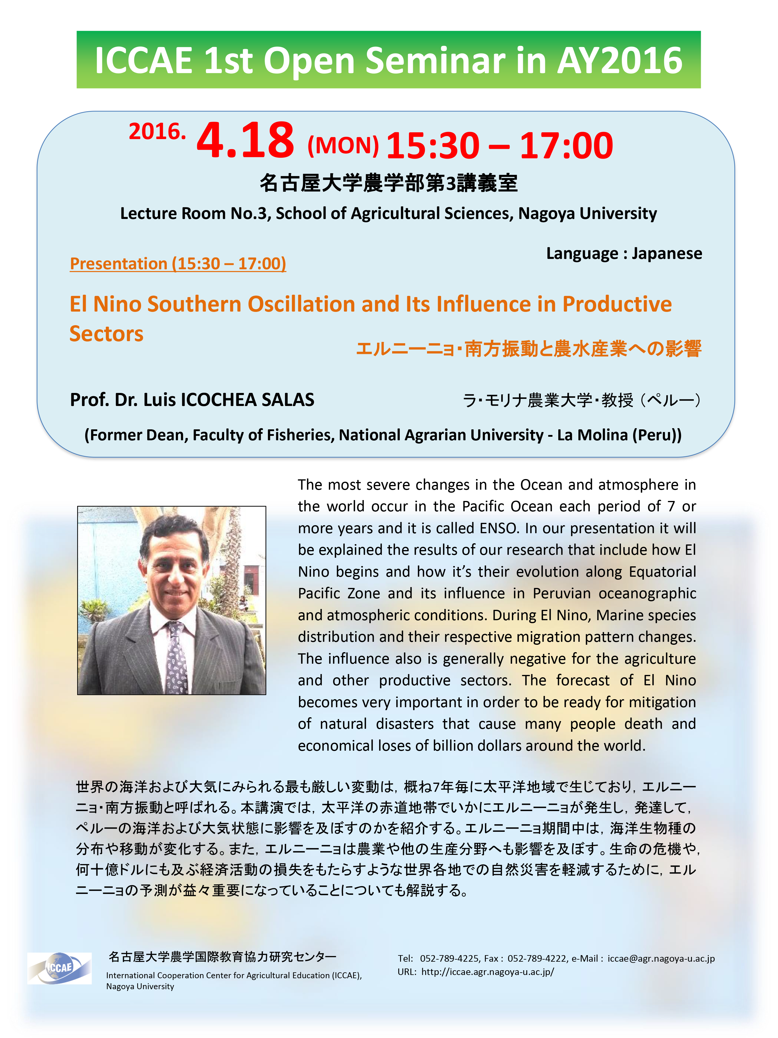 Open Seminar   ICREA - International Center for Research and